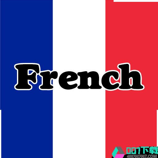 天天学法语app下载_天天学法语app最新版免费下载
