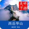 华山导游app下载_华山导游app最新版免费下载