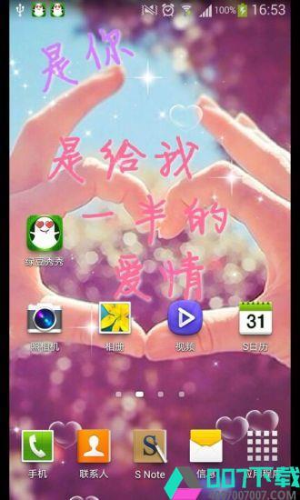 唯美爱情系列绿豆秀秀动态壁纸app下载_唯美爱情系列绿豆秀秀动态壁纸app最新版免费下载