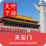 天安门导游app下载_天安门导游app最新版免费下载