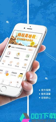铂涛旅行app下载_铂涛旅行app最新版免费下载