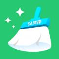84清理app下载_84清理app最新版免费下载