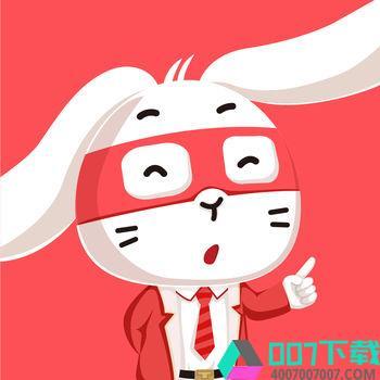 兔博士app下载_兔博士app最新版免费下载