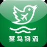 菜鸟物流网app下载_菜鸟物流网app最新版免费下载