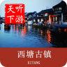 西塘古镇导游app下载_西塘古镇导游app最新版免费下载