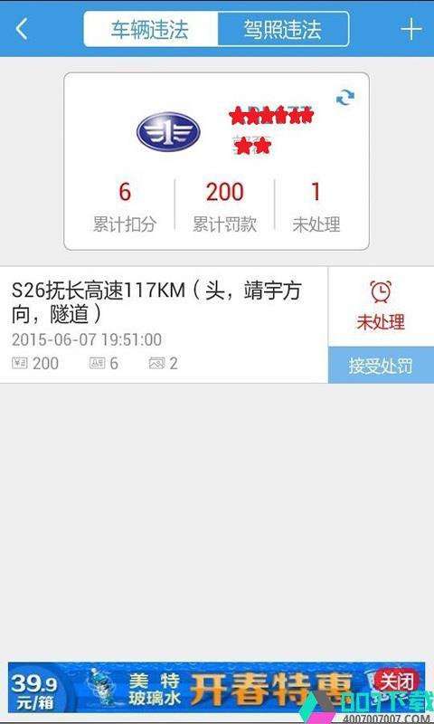 警视通app下载_警视通app最新版免费下载
