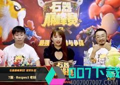 《石器时代M》巅峰赛S2冠军出炉 Respect老妖队!