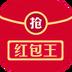 微信红包王app下载_微信红包王app最新版免费下载