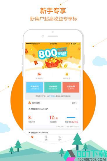 小马金融app下载_小马金融app最新版免费下载