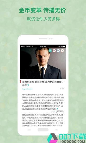 译客传说app下载_译客传说app最新版免费下载
