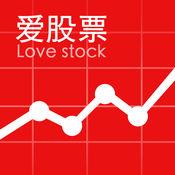 爱股票app下载_爱股票app最新版免费下载