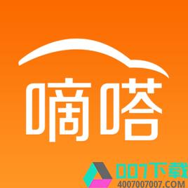 嘀嗒拼车app下载_嘀嗒拼车app最新版免费下载