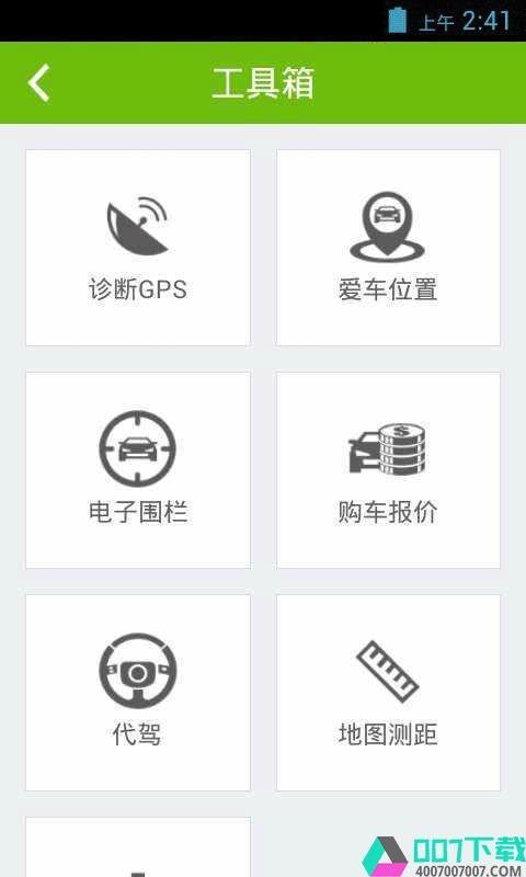 悠悠驾车app下载_悠悠驾车app最新版免费下载