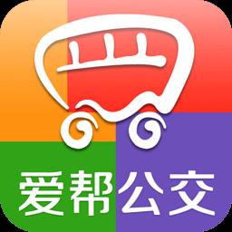 爱帮公交app下载_爱帮公交app最新版免费下载