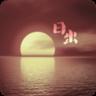 日出日落风景动态壁纸app下载_日出日落风景动态壁纸app最新版免费下载