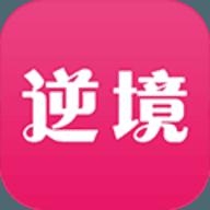 逆境直播app下载_逆境直播app最新版免费下载