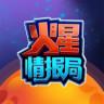 火星情报局app下载_火星情报局app最新版免费下载