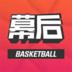 幕后app下载_幕后app最新版免费下载