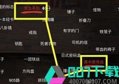 孙美琪疑案DLC张红君中村福山线索关联方法介绍