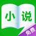 追小说app下载_追小说app最新版免费下载
