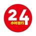 24小时出行app下载_24小时出行app最新版免费下载