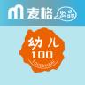 幼儿100教师版app下载_幼儿100教师版app最新版免费下载