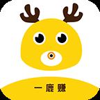 一鹿赚app下载_一鹿赚app最新版免费下载