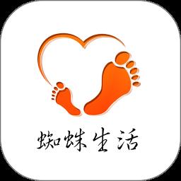 蜘蛛生活app下载_蜘蛛生活app最新版免费下载