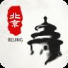 北京导游app下载_北京导游app最新版免费下载