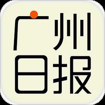 广州日报app下载_广州日报app最新版免费下载