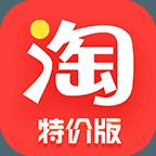 淘宝特价版app下载_淘宝特价版app最新版免费下载