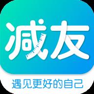 减友app下载_减友app最新版免费下载