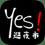 逛夜市app下载_逛夜市app最新版免费下载