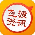 飞渡资讯app下载_飞渡资讯app最新版免费下载