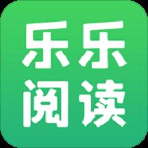 乐乐阅读app下载_乐乐阅读app最新版免费下载