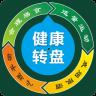 青羊健康转盘app下载_青羊健康转盘app最新版免费下载
