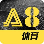 A8体育直播app下载_A8体育直播app最新版免费下载