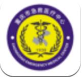 重庆急救医疗中心app下载_重庆急救医疗中心app最新版免费下载