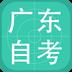 广东自学app下载_广东自学app最新版免费下载