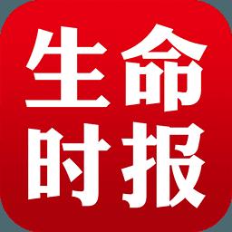 生命时报app下载_生命时报app最新版免费下载