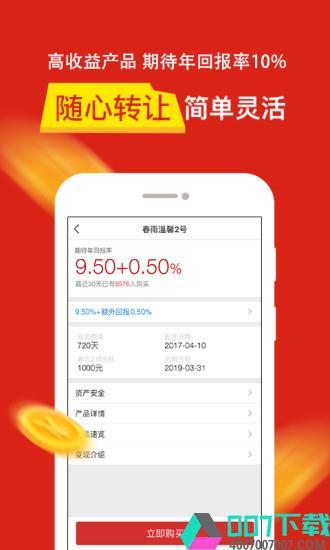指旺财富app下载_指旺财富app最新版免费下载