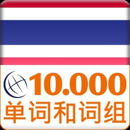 泰国语词汇免费学app下载_泰国语词汇免费学app最新版免费下载