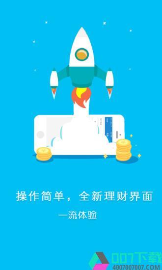 优储理财app下载_优储理财app最新版免费下载