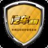 汽车保姆app下载_汽车保姆app最新版免费下载