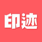 印迹app下载_印迹app最新版免费下载