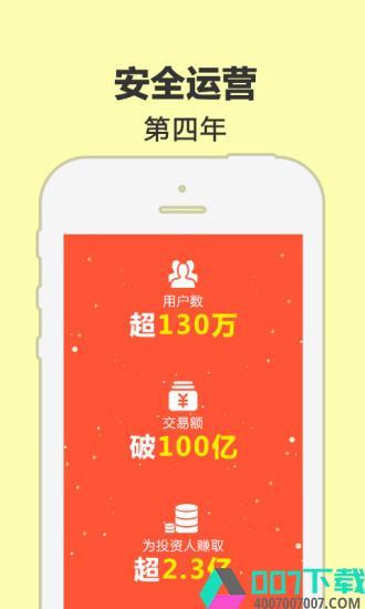 金联储app下载_金联储app最新版免费下载