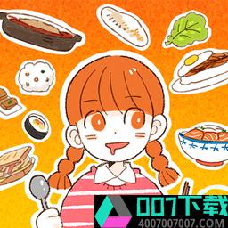 米娅家每日的饭app下载_米娅家每日的饭app最新版免费下载