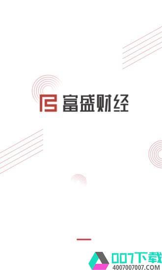 富盛财经app下载_富盛财经app最新版免费下载
