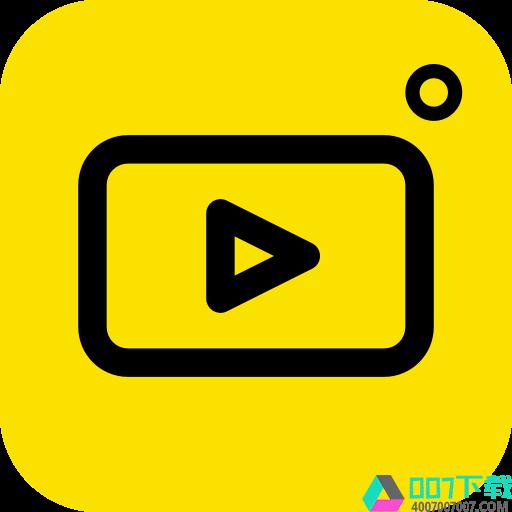 90度视频app下载_90度视频app最新版免费下载