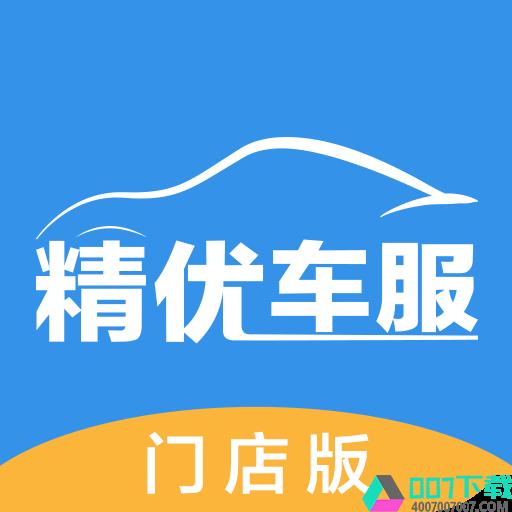 精优门店app下载_精优门店app最新版免费下载
